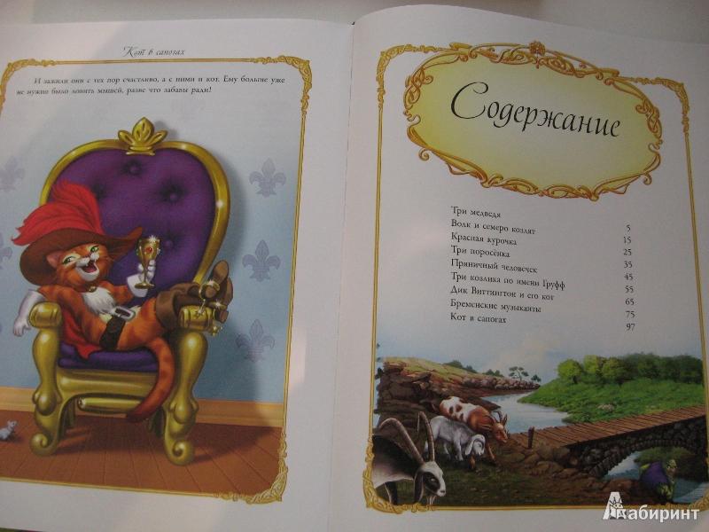 Иллюстрация 1 из 4 для Большая книга волшебных сказок о животных | Лабиринт - книги. Источник: zjanet