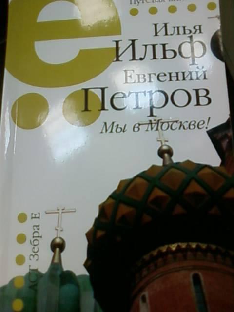 Иллюстрация 1 из 3 для Мы в Москве!: 1923-1936 - Ильф, Петров | Лабиринт - книги. Источник: lettrice