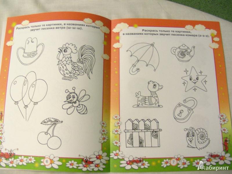 Иллюстрация 2 из 4 для Обучаемся грамоте. Для 3-4 лет - Гаврина, Топоркова, Кутявина | Лабиринт - книги. Источник: Juli10