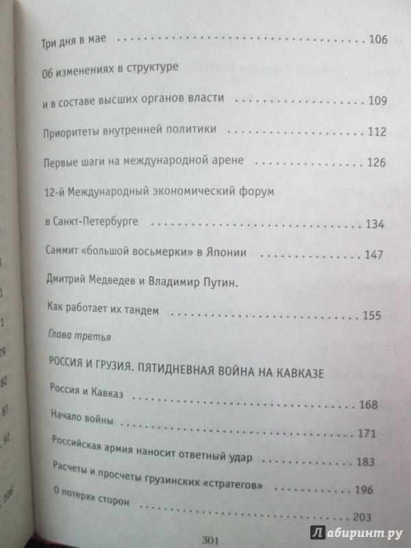 Иллюстрация 13 из 26 для Дмитрий Медведев: двойная прочность власти - Рой Медведев | Лабиринт - книги. Источник: NiNon