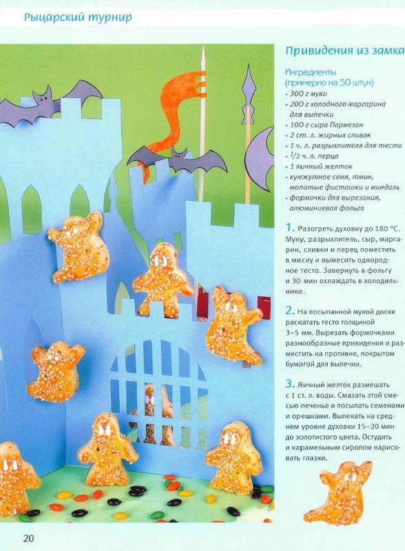 Иллюстрация 26 из 28 для Фантазийные украшения для праздничного стола - Вольфганг Рис | Лабиринт - книги. Источник: Machaon