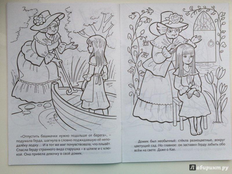 Сказка снежная королева картинки раскраски