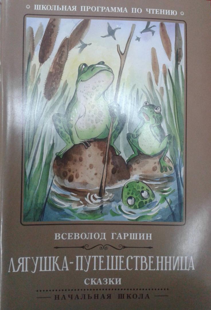 Иллюстрация 3 из 8 для Лягушка-путешественница - Всеволод Гаршин | Лабиринт - книги. Источник: Прудаева  Анастасия Александровна