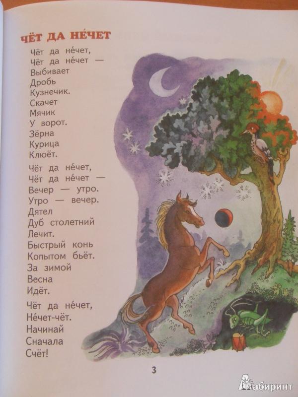 Иллюстрация 2 из 14 для Чудеса вокруг - Владимир Степанов | Лабиринт - книги. Источник: knigolyub