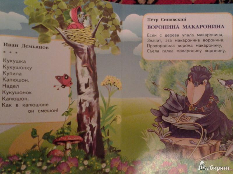 Иллюстрация 3 из 10 для Кукушка кукушонку купила капюшон. Скороговорки - Варденга, Демьянов, Грахов | Лабиринт - книги. Источник: Сидорова  Диана