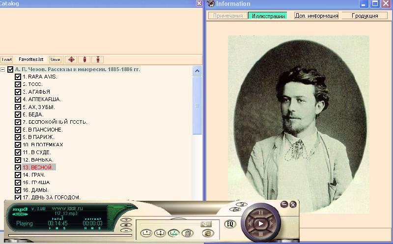 Иллюстрация 1 из 3 для Рассказы 1885-1886 годов: Полное собрание сочинений (CDmp3) - Антон Чехов | Лабиринт - . Источник: Юлия7