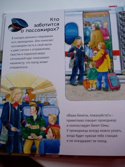 Иллюстрация 4 из 17 для Железная дорога - Андреа Эрне   Лабиринт - книги. Источник: Стич