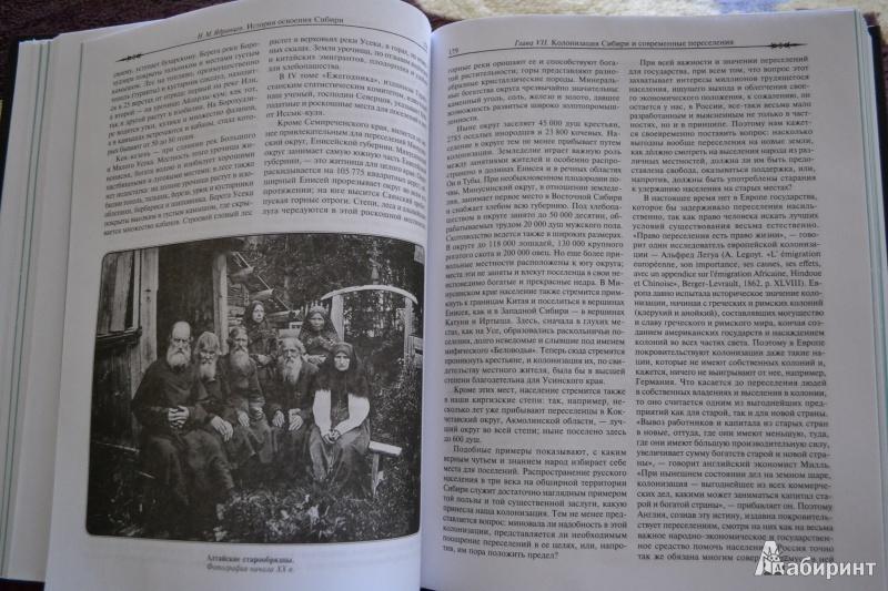 Иллюстрация 23 из 42 для История освоения Сибири - Николай Ядринцев   Лабиринт - книги. Источник: ChaveZ