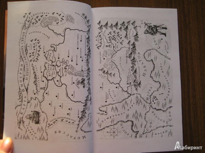 Иллюстрация 18 из 29 для Жнецы ветра - Алексей Пехов | Лабиринт - книги. Источник: Баскова  Юлия Сергеевна