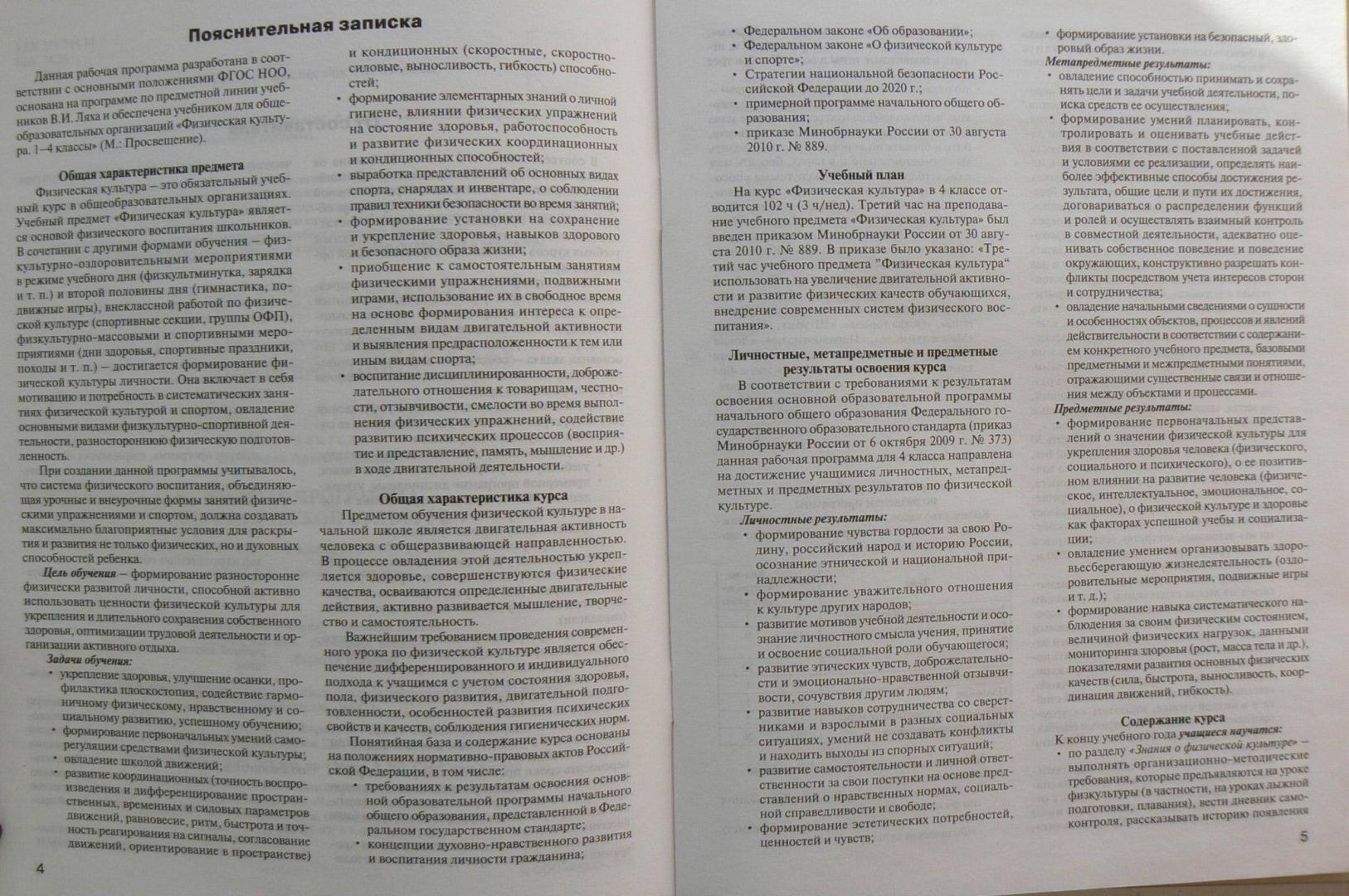 Иллюстрация 3 из 5 для Физическая культура. 4 класс. Рабочая программа к УМК В.И. Ляха. ФГОС | Лабиринт - книги. Источник: Лидия