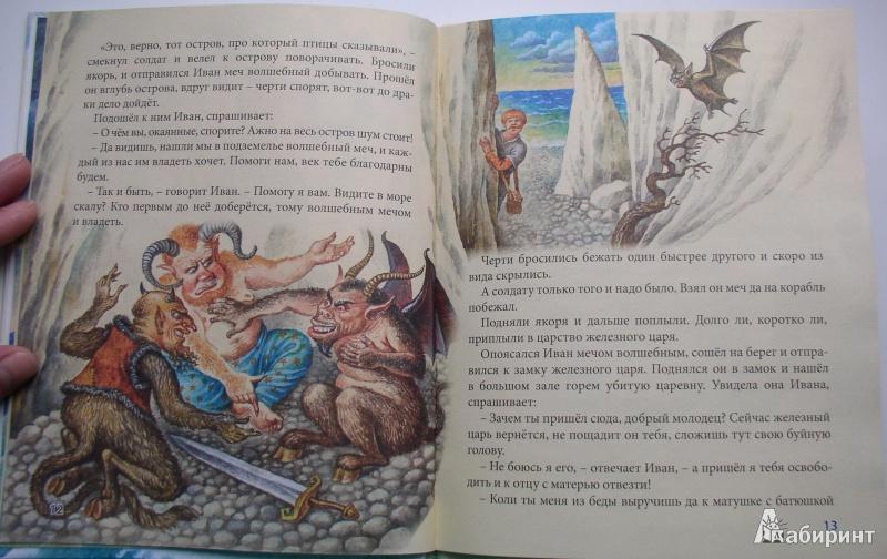 Иллюстрация 5 из 15 для Заморские сказки | Лабиринт - книги. Источник: Мазухина Анна Сергеевна
