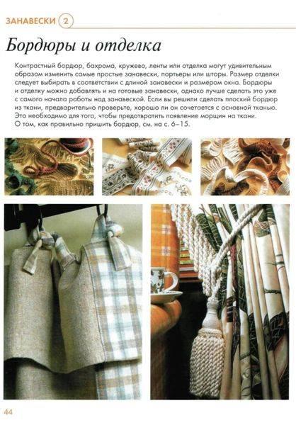 Иллюстрация 7 из 20 для Оригинальные шторы - Котци, Берг | Лабиринт - книги. Источник: Юта