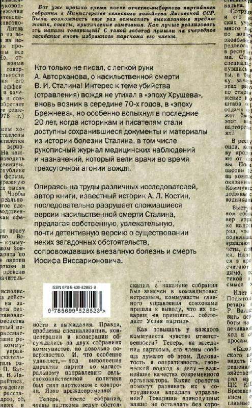 Иллюстрация 3 из 12 для Смерть Сталина. При чем здесь Брежнев? - Александр Костин | Лабиринт - книги. Источник: Юта