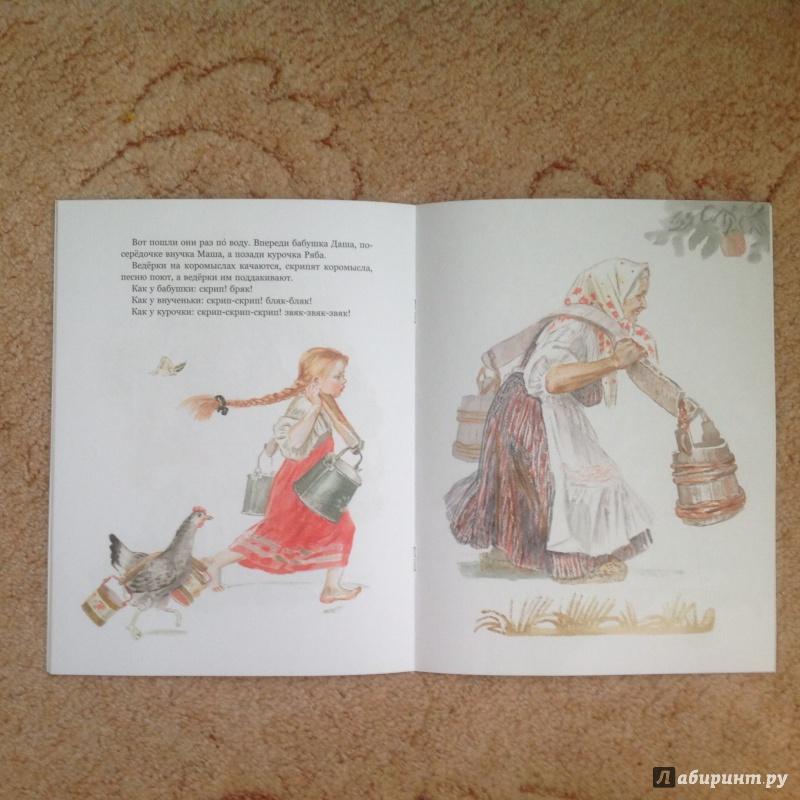 Иллюстрация 10 из 28 для Бабушка, внучка да курочка | Лабиринт - книги. Источник: keep_сalm