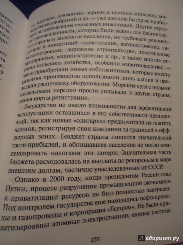 Иллюстрация 23 из 26 для Дмитрий Медведев: двойная прочность власти - Рой Медведев | Лабиринт - книги. Источник: Лабиринт