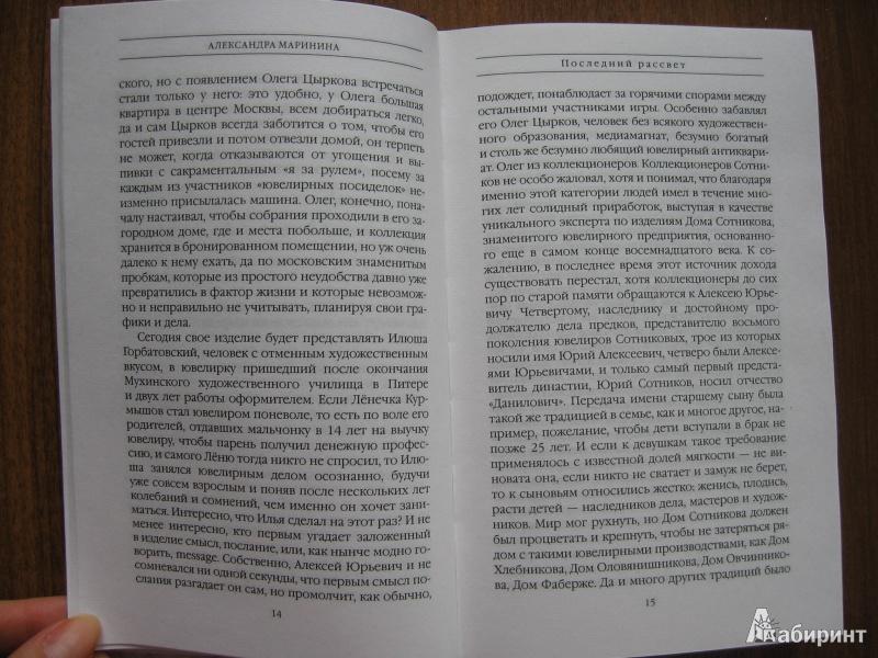 Иллюстрация 4 из 16 для Последний рассвет - Александра Маринина | Лабиринт - книги. Источник: Баскова  Юлия Сергеевна