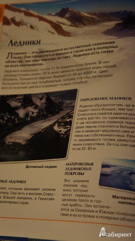 Иллюстрация 7 из 28 для Калейдоскоп знаний. Земля | Лабиринт - книги. Источник: Локтева  Ирина Викторовна