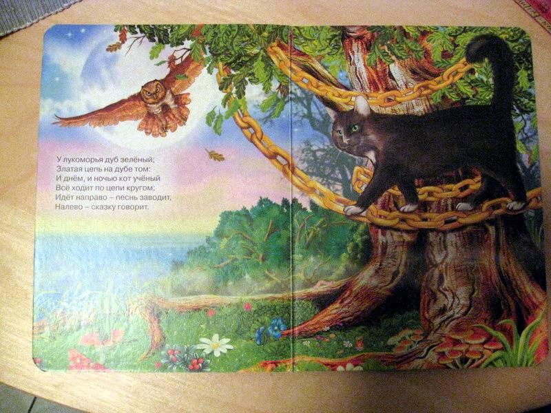 Иллюстрация 2 из 38 для У Лукоморья дуб зеленый ...
