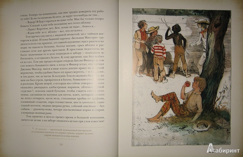 Иллюстрация 17 из 51 для Приключения Тома Сойера - Марк Твен | Лабиринт - книги. Источник: Трухина Ирина