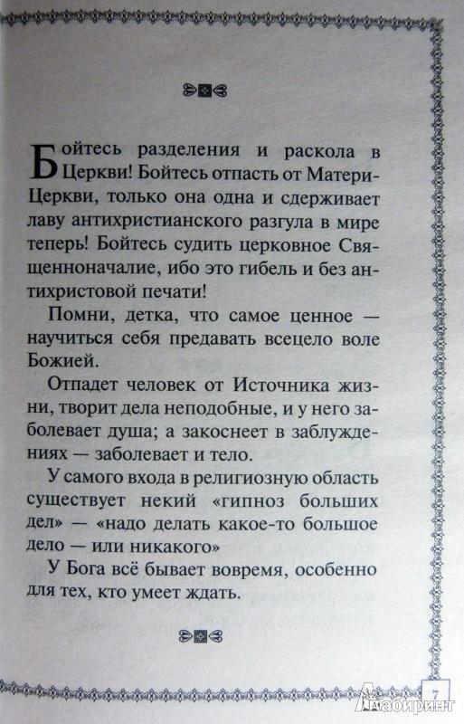Иллюстрация 11 из 17 для Так говорил Иоанн Крестьянкин - Иоанн Архимандрит | Лабиринт - книги. Источник: ***Лариса***