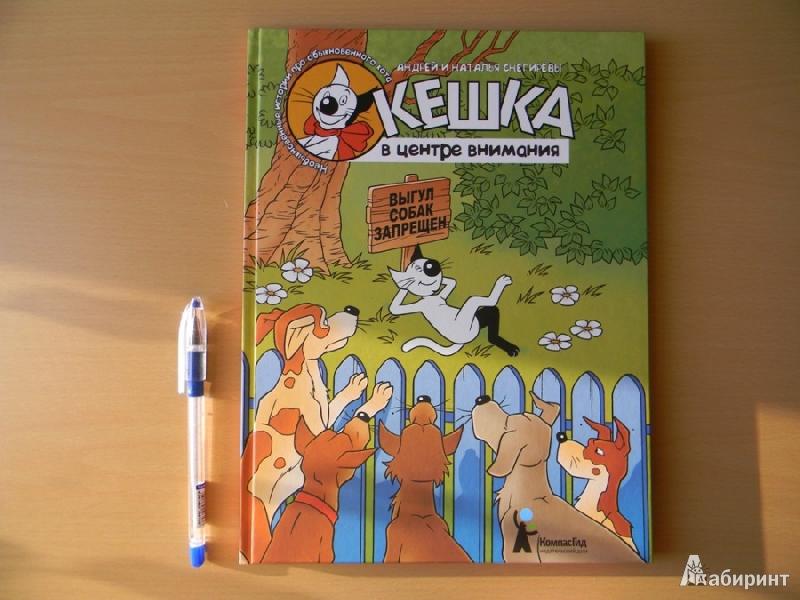 Иллюстрация 8 из 39 для Кешка в центре внимания - Снегирев, Снегирева | Лабиринт - книги. Источник: Раскова  Юлия