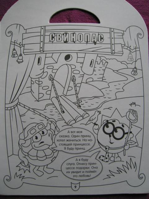 Иллюстрация 6 из 15 для Свинопас. Бременские музыканты № 0905. Наклей. Дорисуй. Раскрась | Лабиринт - книги. Источник: Валька  Анна