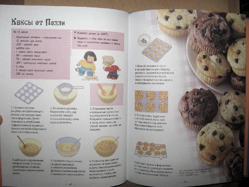 Иллюстрация 4 из 14 для 5+ Моя первая кулинарная книга | Лабиринт - книги. Источник: Спанч Боб