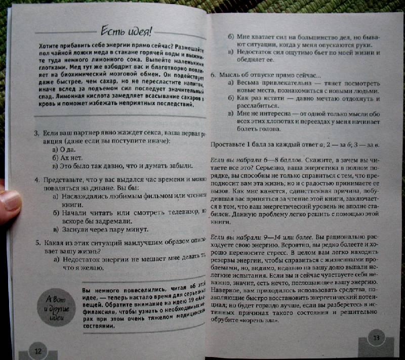 Иллюстрация 5 из 14 для 52 способа быстро восстановить жизненные силы - Элизабет Уилсон | Лабиринт - книги. Источник: Angostura