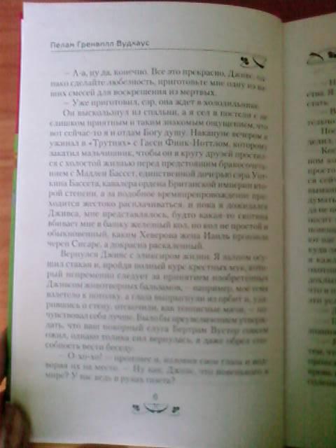 Иллюстрация 4 из 13 для Фамильная честь Вустеров - Пелам Вудхаус | Лабиринт - книги. Источник: lettrice