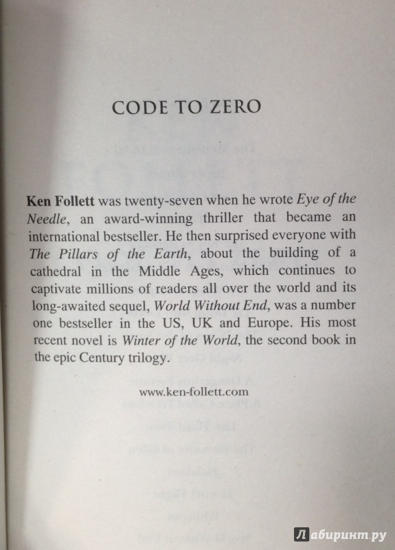 Иллюстрация 4 из 10 для Code to Zero - Ken Follett | Лабиринт - книги. Источник: Tatiana Sheehan