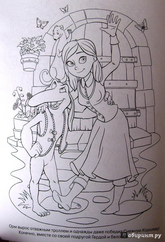 иллюстрация 3 из 5 для снежная королева 2 волшебная