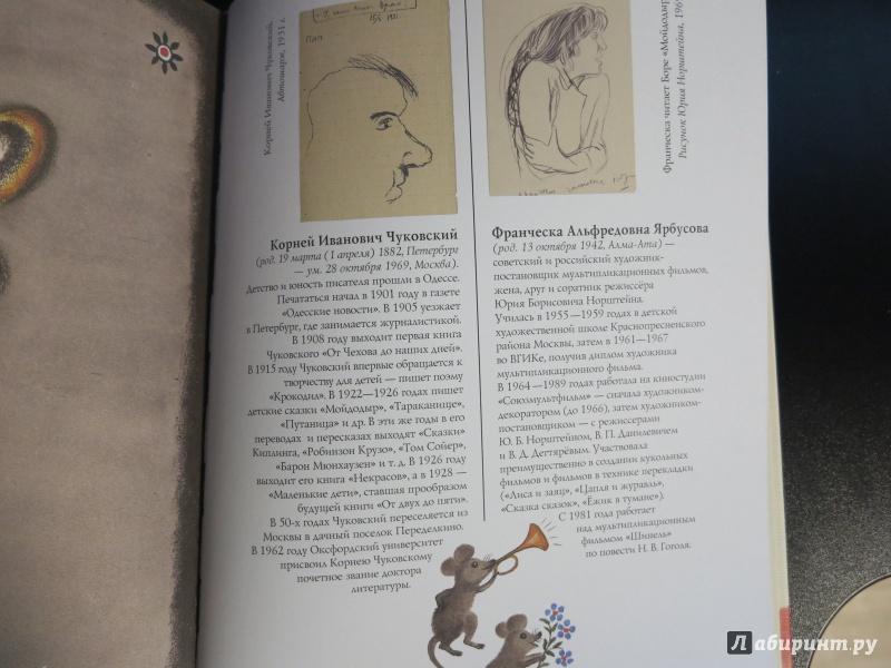 Иллюстрация 28 из 38 для Путаница - Корней Чуковский | Лабиринт - книги. Источник: Rikki-Tikki-Tavi