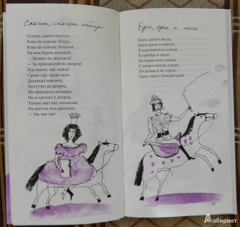 Иллюстрация 4 из 44 для Грустный кондитер | Лабиринт - книги. Источник: Maxima