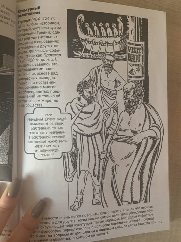 Иллюстрация 14 из 25 для Философия в комиксах - Дэйв Робинсон | Лабиринт - книги. Источник: Сухорученко  Елизавета
