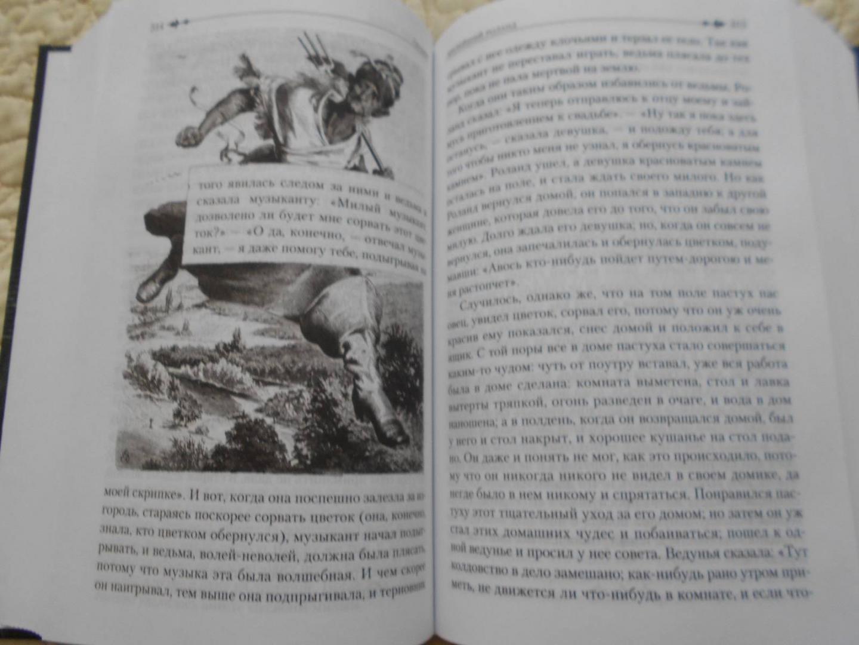 Иллюстрация 28 из 42 для Полное собрание сказок и легенд в одном томе - Гримм Якоб и Вильгельм   Лабиринт - книги. Источник: marvel