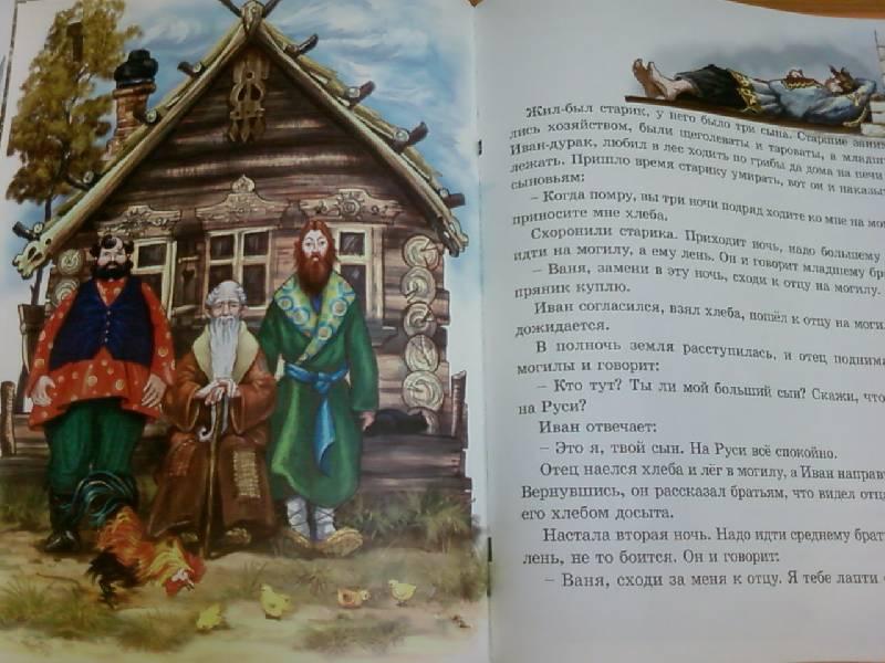Иллюстрация 27 из 39 для Любимые волшебные сказки | Лабиринт - книги. Источник: lettrice