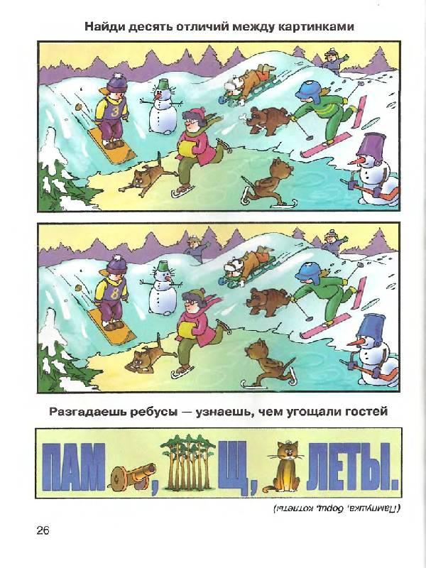 картинки на разгадку парафилия