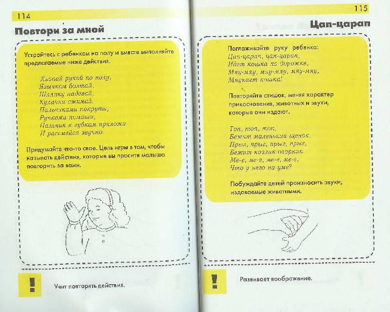 Иллюстрация 21 из 22 для Развивающие пальчиковые игры   Лабиринт - книги. Источник: Torisia