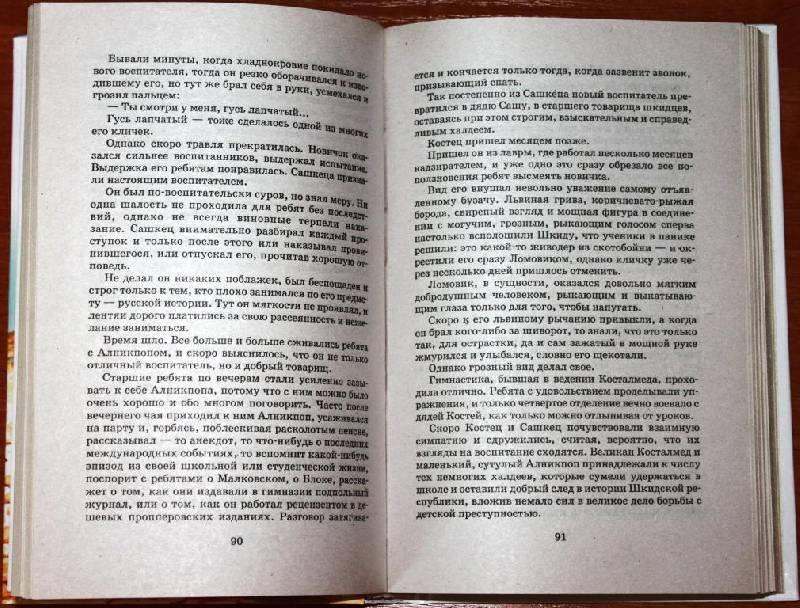 Иллюстрация 14 из 19 для Республика ШКИД - Белых, Пантелеев | Лабиринт - книги. Источник: Ленча