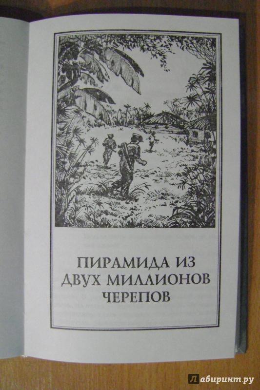 Иллюстрация 14 из 15 для Диктаторы и боги - Владимир Шевелев | Лабиринт - книги. Источник: gleb