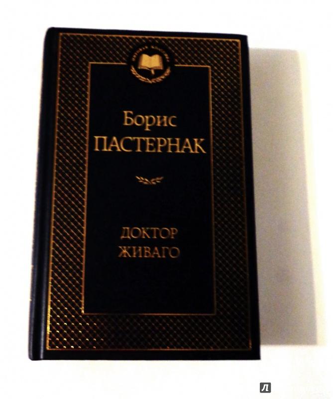 Иллюстрация 21 из 36 для Доктор Живаго - Борис Пастернак   Лабиринт - книги. Источник: v_kosykh