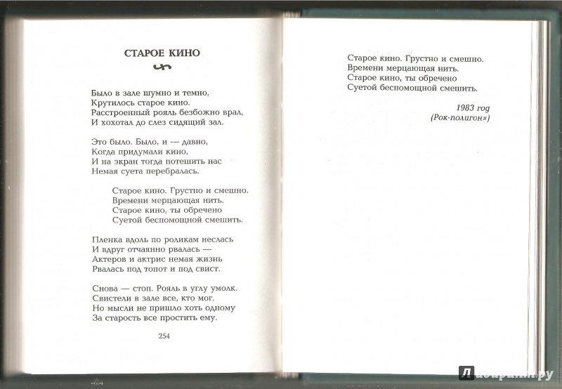 Иллюстрация 6 из 24 для Симфонии двора - Александр Новиков   Лабиринт - книги. Источник: Alex