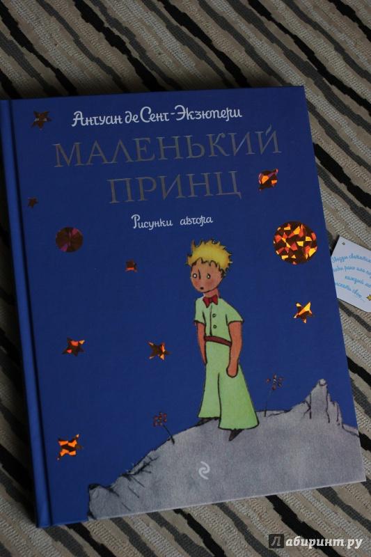 Иллюстрация 31 из 100 для Маленький принц - Антуан Сент-Экзюпери   Лабиринт - книги. Источник: Трофимова  Полина