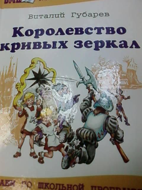 Иллюстрация 3 из 10 для Королевство кривых зеркал: Повесть - Виталий Губарев | Лабиринт - книги. Источник: lettrice