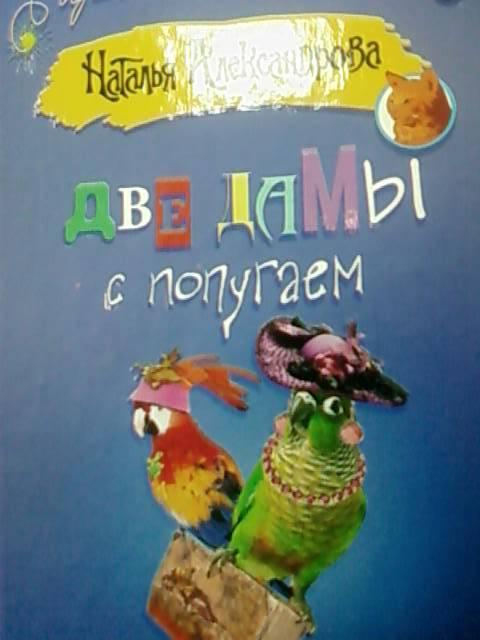Иллюстрация 5 из 8 для Две дамы с попугаем - Наталья Александрова | Лабиринт - книги. Источник: lettrice