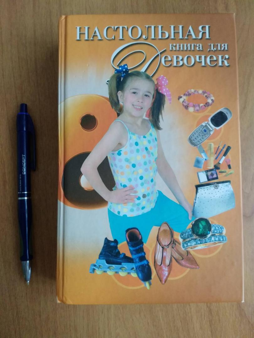 Иллюстрация 1 из 12 для Настольная книга для девочек - Юлия Виес | Лабиринт - книги. Источник: Родникова  Анастасия Сергеевна