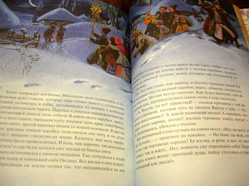 Иллюстрация 89 из 94 для Вечера на хуторе близ Диканьки - Николай Гоголь | Лабиринт - книги. Источник: Nika