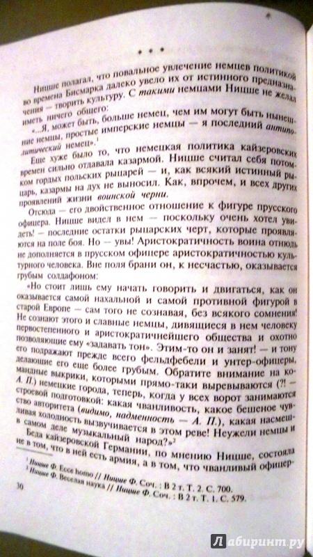 Иллюстрация 9 из 16 для Фридрих Ницше у себя дома. Опыт реконструкции жизненного мира - А. Перцев | Лабиринт - книги. Источник: Александр Н.