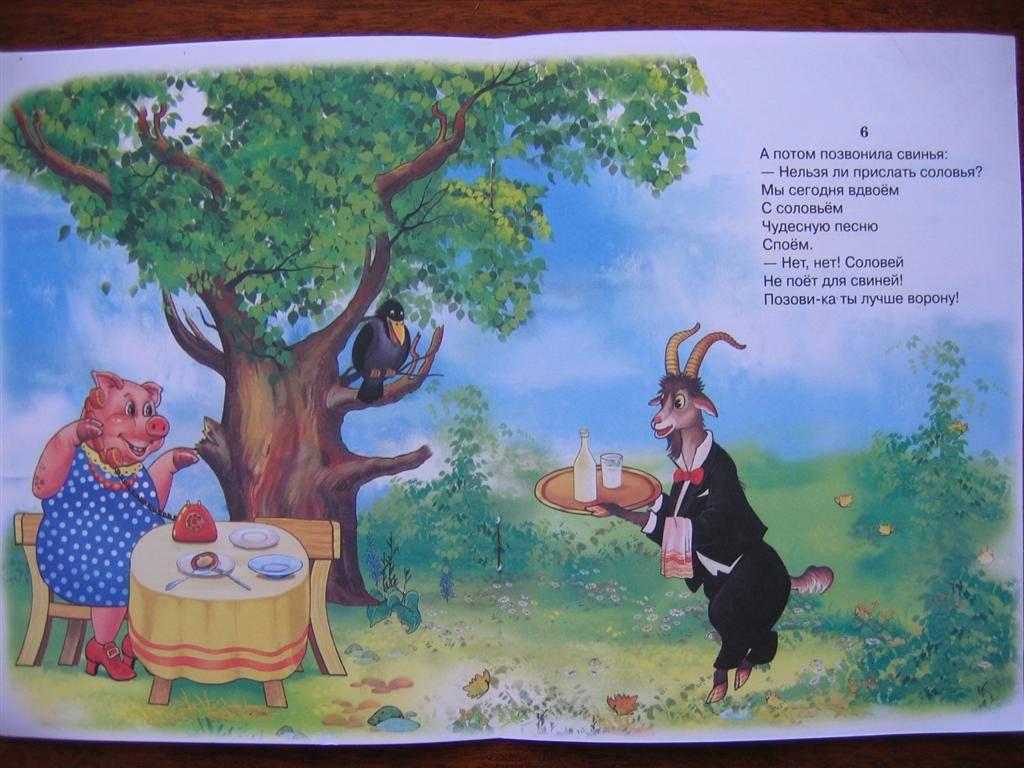 Иллюстрация 1 из 7 для Телефон - Корней Чуковский | Лабиринт - книги. Источник: Крошка Сью