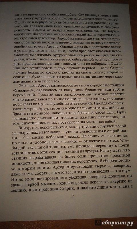 Иллюстрация 8 из 9 для Последний инженер - Павел Шабарин   Лабиринт - книги. Источник: Rikka